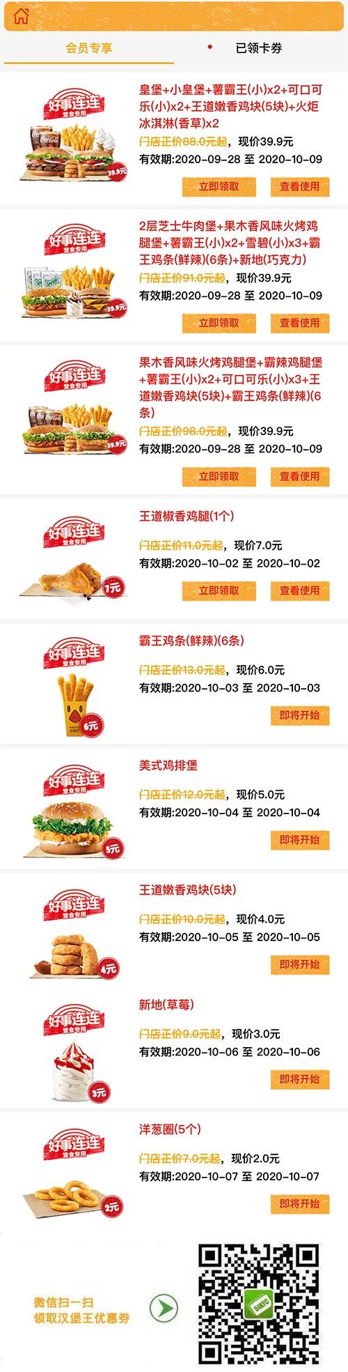 汉堡王电子优惠券2020年10月领取,好事连连套餐优惠价39.9元