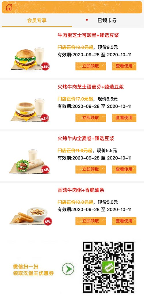 汉堡王2020年10月早餐优惠券领取,早餐套餐优惠价5元起