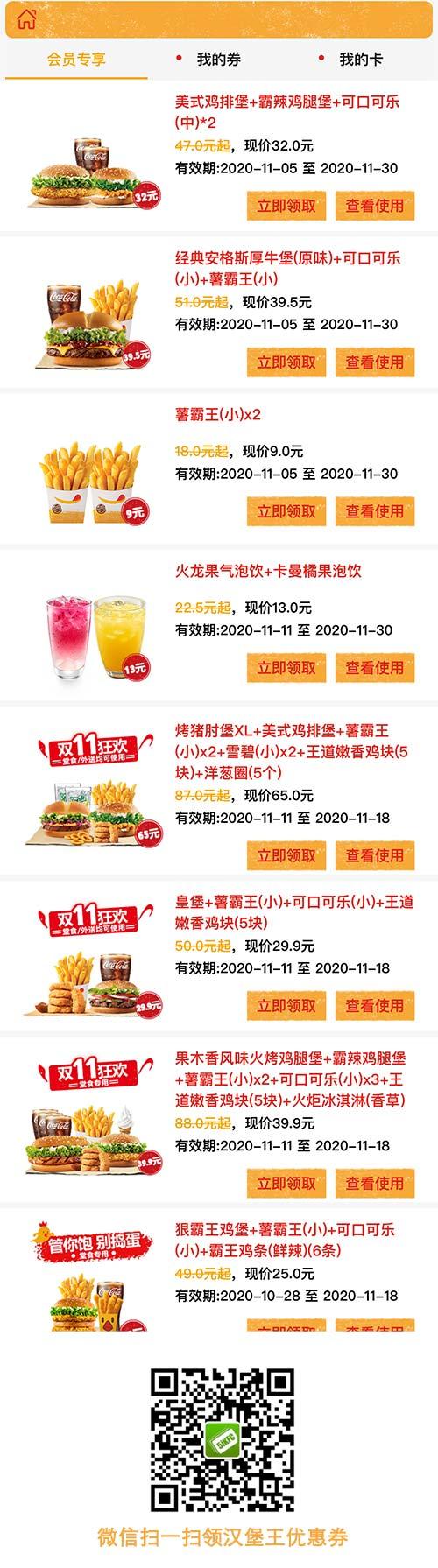 汉堡王2020年11月优惠券 双人套餐39.9元 小薯条2份9元