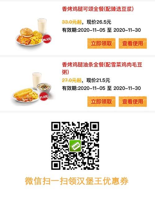 汉堡王早餐优惠券11月香烤鸡腿可颂全餐26.5元 油条全餐21.5元