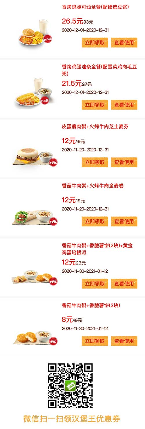 汉堡王早餐优惠券2020年12月早餐套餐8元起,可颂全餐优惠价26.5元