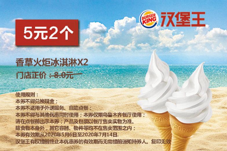 乌鲁木齐汉堡王 香草火炬冰淇淋2个 2020年6月7月凭优惠券5元
