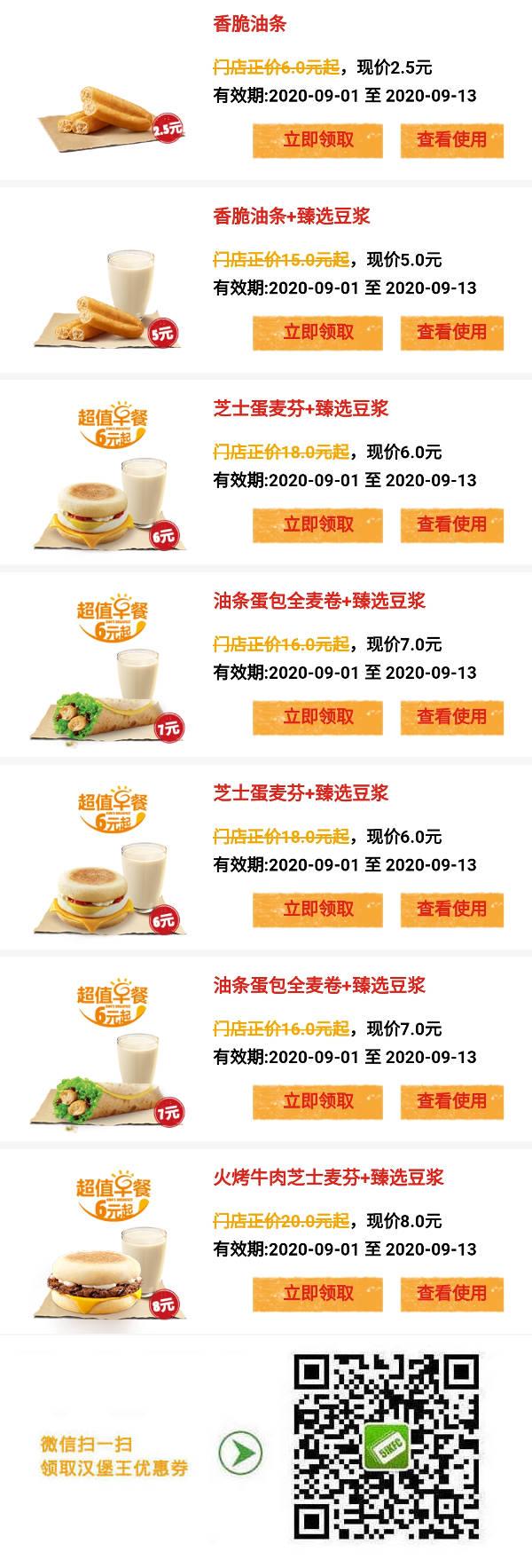 汉堡王早餐优惠券2020年9月领取,BK早餐优惠价2.5元起