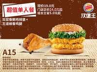 超值單人餐 A15 雙層香脆雞排堡+王道嫩香雞腿 2020年1月2月3月憑漢堡王優惠券19元
