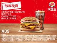 飲料免費 A09 雙層芝士牛肉堡+可口可樂(中) 2020年1月2月3月憑漢堡王優惠券17元
