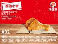 超值小食 A02 王道椒香雞腿1個 2020年1月2月3月憑漢堡王優惠券8元