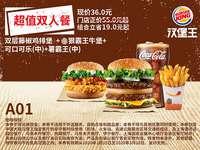 超值2人餐 A01 雙層藤椒雞排堡+狠霸王牛堡+可口可樂(中)+薯霸王(中) 2020年1月2月3月憑漢堡王優惠券36元