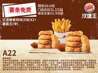 薯條免費 A22 王道嫩香雞塊5塊2份+薯霸王(中) 2020年1月2月3月憑漢堡王優惠券20元