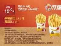 烏魯木齊漢堡王 買薯霸王(大)送薯霸王(?。?2020年1月2月3月憑漢堡王優惠券14元