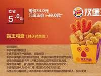 烏魯木齊漢堡王 霸王雞盒(辣子雞條版) 2020年1月2月3月憑漢堡王優惠券34元
