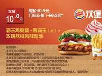 烏魯木齊漢堡王 霸王雞腿堡+薯霸王(大)+玫瑰荔枝風味新地 2020年1月2月3月憑漢堡王優惠券40.5元
