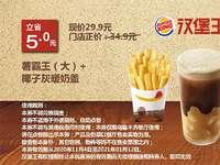 乌市汉堡王 薯霸王(大)+椰子灰暖奶茶 2020年11月12月2021年1月凭券优惠价29.9元