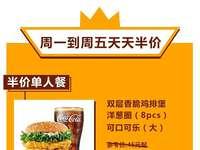 漢堡王工作日午餐點外賣周一到周五天天半價