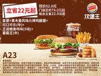 A23 皇堡+果木要香風味火烤雞腿堡+可口中可樂(中)+王道嫩香雞塊5塊+薯霸王(中) 2020年3月4月5月憑漢堡王優惠券52元