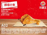 A02 王道椒香雞腿1個 2020年3月4月5月憑漢堡王優惠券8元
