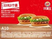 A10 果木香風味火烤雞腿堡2份 2020年3月4月5月憑漢堡王優惠券22元