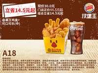 A18 霸王雞盒+可口可樂(中) 2020年3月4月5月憑漢堡王優惠券30元