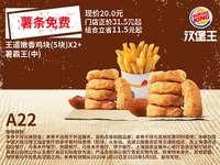 A22 王道嫩香雞塊5塊x2+薯霸王(中) 2020年3月4月5月憑漢堡王優惠券20元