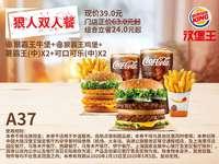 A37 狠霸王牛堡+狠霸王雞堡+薯霸王(中)x2+可口可樂(中)2杯 2020年3月4月5月憑漢堡王優惠券39元