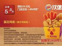 烏魯木齊漢堡王 霸王雞盒(辣子雞條版) 2020年3月4月5月憑漢堡王優惠券34元
