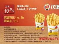 烏魯木齊漢堡王 買薯霸王(大)送薯霸王(?。?2020年3月4月5月憑漢堡王優惠券14元