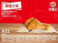A02 超值小食 王道椒香鸡腿1个 2020年5月6月7月凭汉堡王优惠券9.9元
