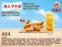 A04 单人下午茶 好运香骨鸡3块+菠萝大片片 2020年5月6月7月凭汉堡王优惠券20元