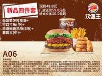 A06 新品四件套 菠萝莎莎皇堡+可口可乐(中)+王道嫩香鸡块5块+薯霸王(中) 2020年5月6月7月凭汉堡王优惠券49元