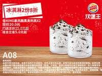 A08 冰淇淋2份8折 King暴风酷黑奥利奥2份 2020年5月6月7月凭汉堡王优惠券20元