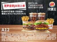 A12 菠萝皇堡PK双人餐 菠萝莎莎皇堡+天椒皇堡+薯霸王(中)2份+可口可乐(中)2杯 2020年5月6月7月凭汉堡王优惠券79元