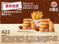 A22 薯条免费 王道嫩香鸡块5块+薯霸王(中) 2020年5月6月7月凭汉堡王优惠券20元