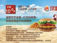 乌鲁木齐汉堡王 菠萝莎莎皇堡+红烩肉酱薯+布朗尼覆盆子风味新地 2020年6月7月凭优惠券47元