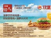 乌鲁木齐汉堡王 菠萝莎莎烤鸡腿堡+好运香骨鸡+菠萝大片片 2020年6月7月凭优惠券45元