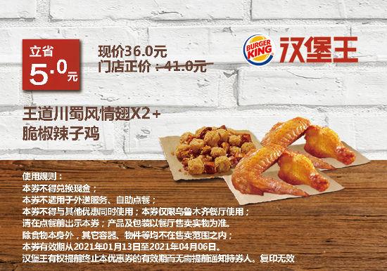 乌市汉堡王 王道川蜀风情翅x2+脆椒辣子鸡 2021年1月-4月凭优惠券36元