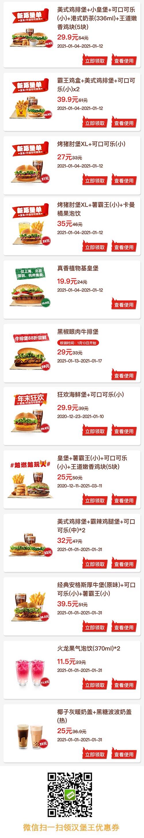 汉堡王优惠券2021年1月全国版 新愿堡单套餐27元起