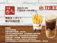 乌市汉堡王 薯霸王(大)+椰子灰暖奶盖 2021年1月-4月凭优惠券29.9元