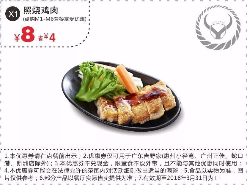 X1 广东吉野家 照烧鸡肉 点购M1-M6套餐凭优惠券8元 省4元