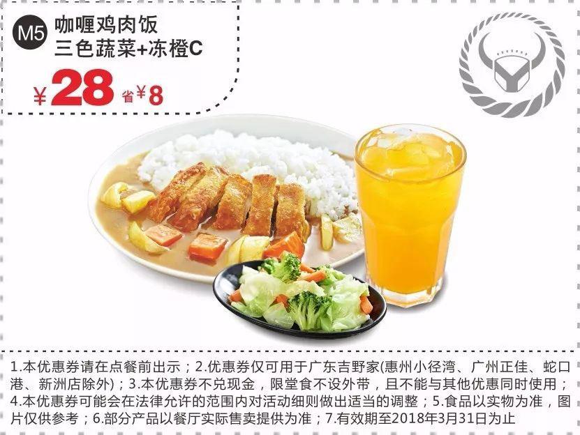 M5 广东吉野家 咖喱鸡肉饭+三色蔬菜+冻橙C 凭优惠券28元 省8元