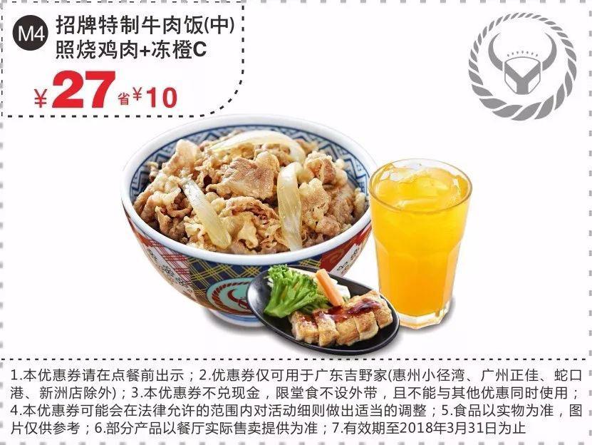M4 广东吉野家 招牌特制牛肉饭(中)+照烧鸡肉+冻橙C 凭优惠券27元 省10元