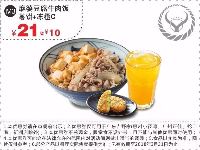 M3 广东吉野家 麻婆豆腐牛肉饭+薯饼+冻橙C 凭优惠券21元 省10元