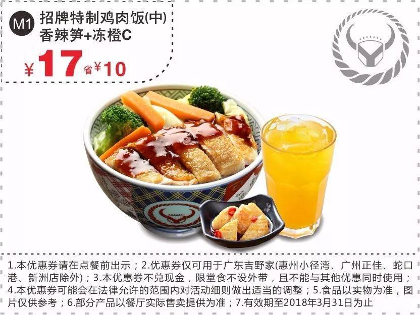 M1 广东吉野家 招牌特制鸡肉饭(中)+香辣笋+冻橙C 凭优惠券17元 省10元