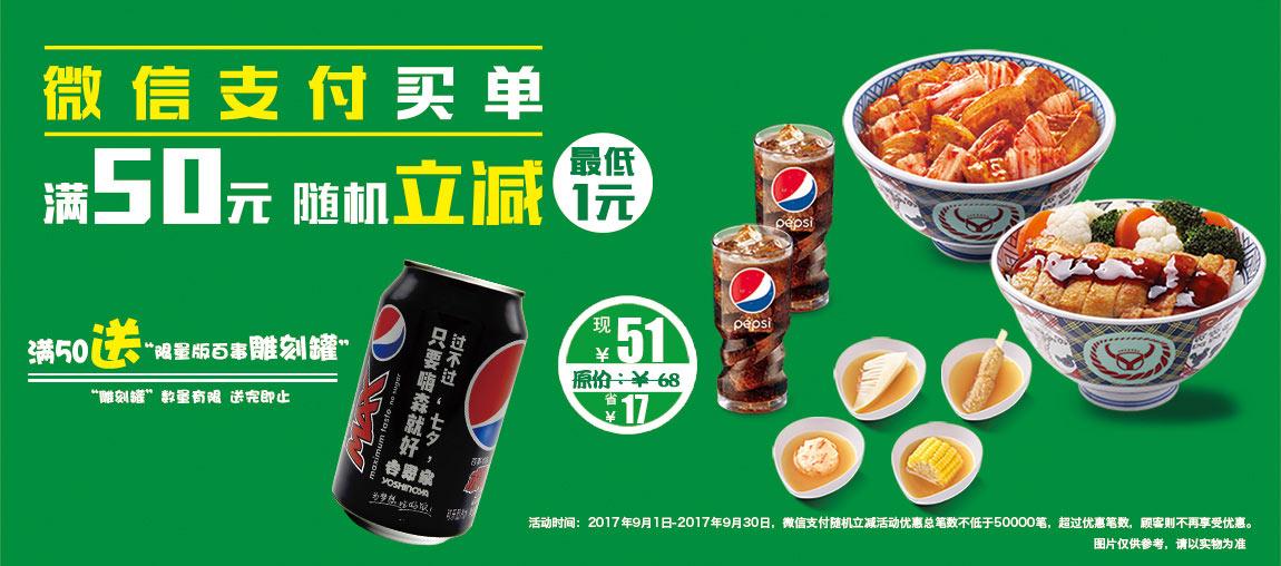 北京吉野家网上订餐微信支付买单满50元随机立减 最低1元