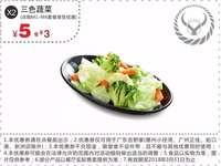 X2 广东吉野家 三色蔬菜 点购M1-M6套餐凭优惠券5元 省3元