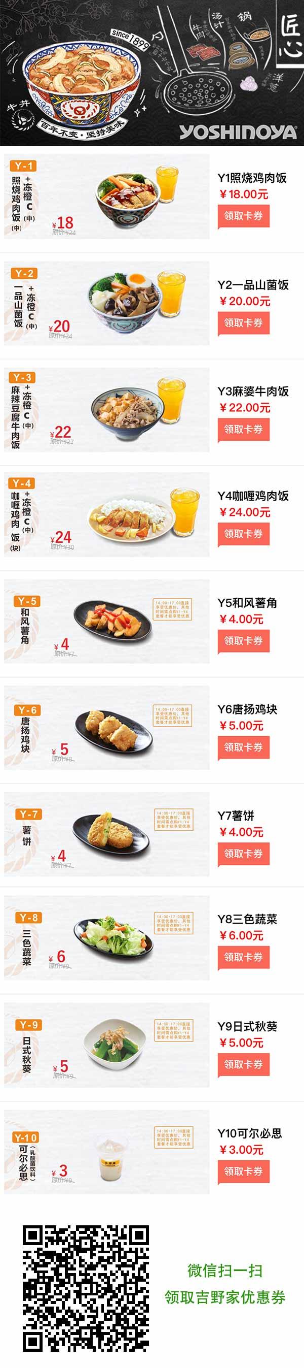 广东吉野家2018年11月12月优惠券,多款套餐美食享优惠价