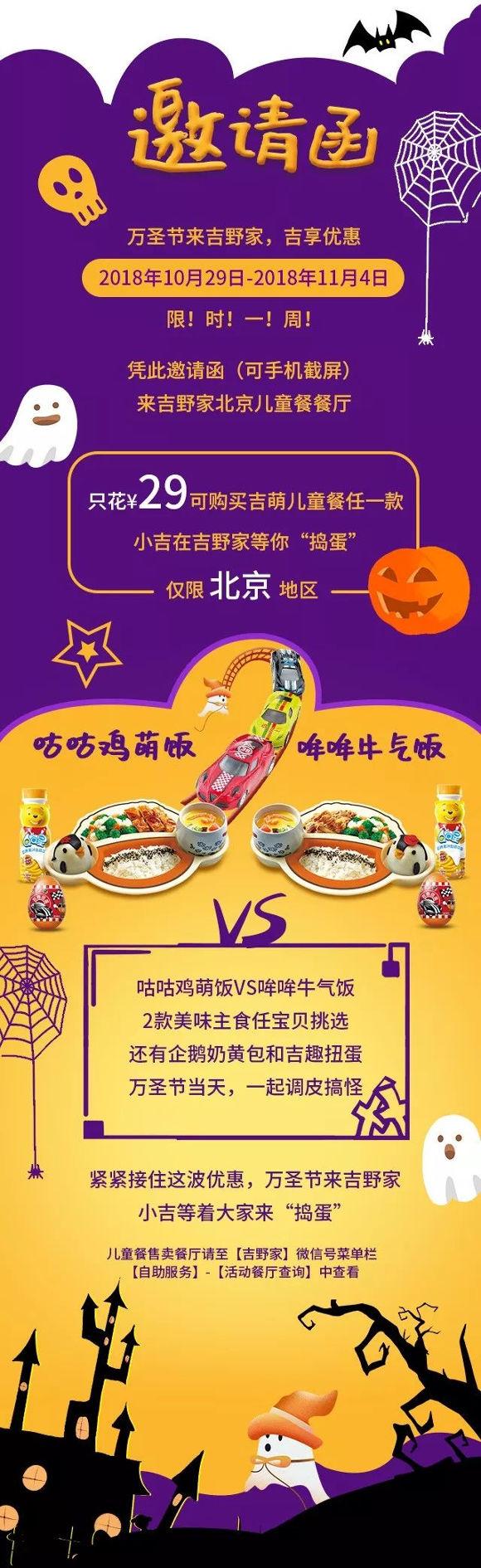 北京吉野家万圣节邀请函,吉萌儿童餐立减6元起