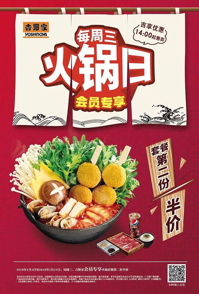 吉野家会员专享第二锅半价,2018年1月每周三火锅日火锅套餐第二份半价