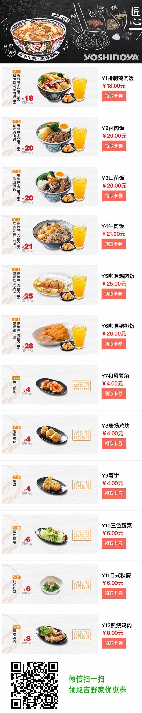 广东吉野家2018年9月优惠券卡券,凭券享套餐小食等多款优惠