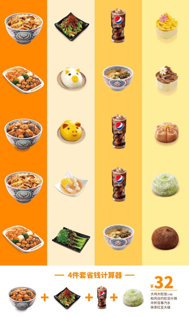 吉野家任意消费加5元小食任选一件,加7元甜品任选一件,加点不限量