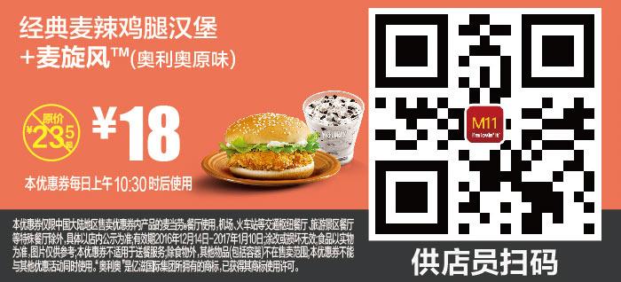 M11 经典麦辣鸡腿汉堡+麦旋风奥利奥原味 2016年12月2017年1月凭麦当劳优惠券18元