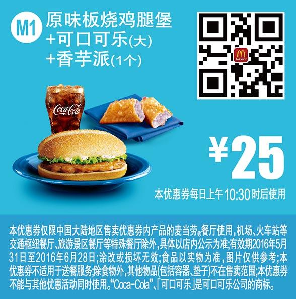 M1 原味板烧鸡腿堡+可口可乐(大)+香芋派1个 2016年6月凭此麦当劳优惠券25元